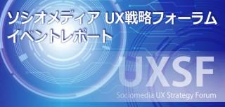 ソシオメディア UX戦略フォーラム イベントレポート