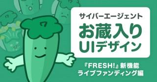 そのデザイン過剰です! FRESH!新機能『ライブファンディング』のお蔵入りUIデザイン