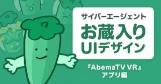 そのデザインやりなおし! 360°自由だからこそ難しい『AbemaTV VR』のお蔵入りUIデザイン