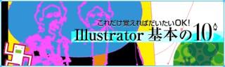 Illustrator基本の10
