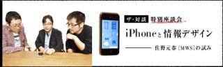 第1話 iPhone発売と同時に...