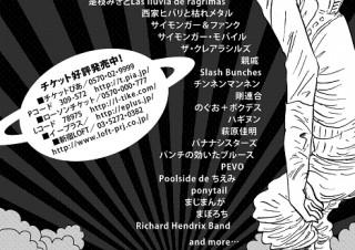 しりあがり寿presents 新春!(有)さるハゲロックフェスティバル'09