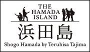 横浜・赤レンガ倉庫「浜田島」