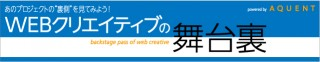 第3回「コクリコ坂から×KDDI スペシャルサイト」 - WEBクリエイティブの舞台裏