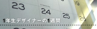 金曜。東京・品川経由で西武園ゆうえんちへ。