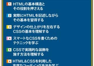 ここから始める、この先につながる WEBデザインの基礎スキル