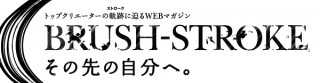 BRUSH-STROKE 松本零士×MdN Design Interactiveインタビュー 第1話