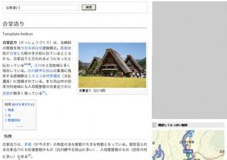 マピオン、Wikipedia記事と地図情報をあわせて表示する「マピオン大百科」をオープン