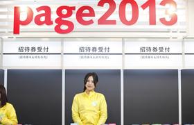 page2013 イベントレポート