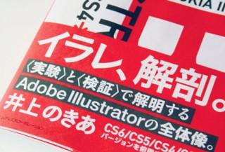 まとまって見える文字組みのコツ - Illustrator ABC