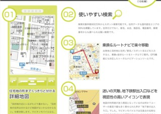 マピオンの携帯版「マピオンモバイル」にて「花見特集」を提供中