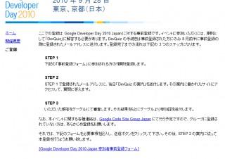 グーグル、Google Developer Day 2010 Japanを9月28日に開催