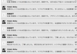 第1回 仕事メールのやり取りを一覧で見たときに感じるデザイン - 秋葉秀樹の人に伝えるデザイン