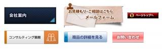 """第6回 """"目立つボタンこそ良いWebデザイン""""という誤解 - 秋葉秀樹の人に伝えるデザイン"""