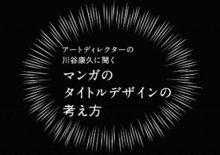 タイポグラフィ&ロゴ特集