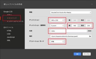 第4回 Google Web DesignerによるYouTubeコンテンツ - リッチメディア広告制作の最新事情
