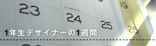 月曜。はじめまして。沖縄からお届けします。