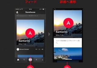 UI/UXがイケてる!おすすめスマホアプリ - 第2回 storehouse