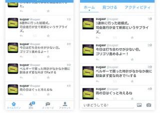 UI/UXがイケてる!おすすめスマホアプリ - 第1回 Twitter