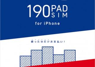 日本通信、ソフトバンクのiPhoneに使えるデータSIMを発売