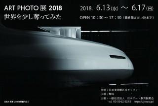 若手の写真家たちによるコンセプト写真の展示「アートフォト展2018―世界を少し奪ってみた―」