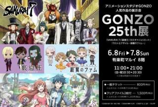 アニメーションスタジオ「GONZO」の25周年を記念した作品展示会がスタート