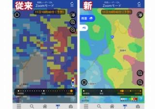 ウェザーニューズの雨雲レーダーがより詳細に!業界初の250mメッシュ/3時間先に対応