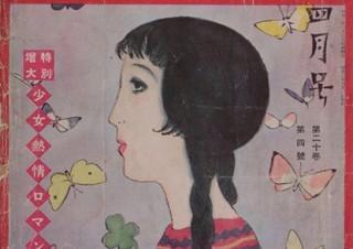 大正から昭和初期にかけてのモダンなデザインを紹介している特別展「大正モダーンズ」