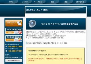 Web上でテキストを読み上げる無料サービス「音声変換サービス/話してちょ~だい♪」