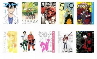 めちゃコミック、『コウノドリ』『進撃の巨人』『アイアムアヒーロー』などの無料連載を開始