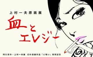 """女の強さと哀しさを描き続けた""""昭和の絵師""""上村一夫の原画展「血とエレジー」"""
