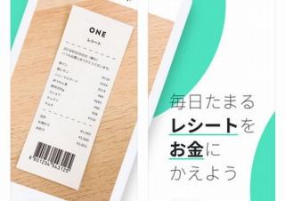 アプリを使っていらないレシートを1枚10円で販売できる「ONE」がリリース