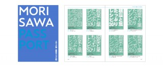 モリサワ、対象のフォント製品の購入者に書体サンプル帖をプレゼントするキャンペーンを開始