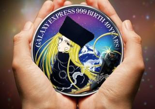 生誕40周年記念、純銀製・重さ1キロの「銀河鉄道999」特大銀貨が発売決定