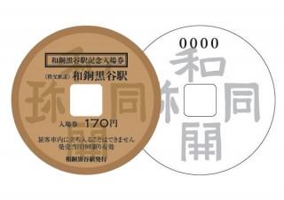日本最古の流通貨幣「和同開珎」をイメージした限定入場券が発売開始。秩父鉄道 和銅黒谷駅より