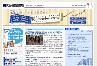 紀伊國屋書店が電子書籍事業に参入、iPhone/iPadへのアプリ提供も