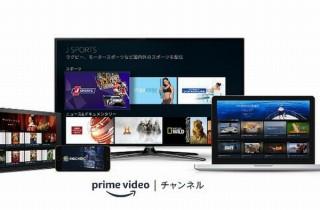 Amazon、人気有料チャンネルから見たいものだけを選べる「Prime Videoチャンネル」開始