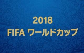 U-NEXT、2018 FIFA ワールドカップ「見逃し配信」の実施を発表