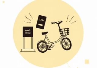 シェアサイクル「HELLO CYCLING」、大阪北部地震を受けて11拠点で自転車を無料提供