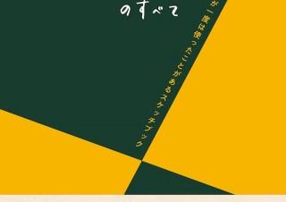 日本一有名なスケッチブックの魅力に迫る「maruman公式 SketchBookのすべて」