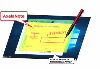 Acrobat Reader DCの文書上に書き込めるメモアプリ「AxelaNote」がリリース