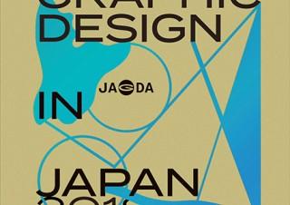 JAGDAの年鑑に掲載された作品から約300点を展示する「日本のグラフィックデザイン2018」