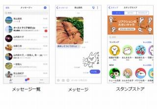 ドコモ・au・ソフトバンクの3社携帯で使えるSMS「+メッセージ」、iOS版公開