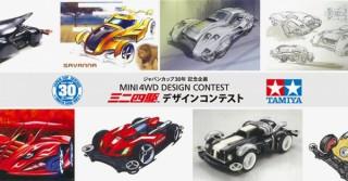 最優秀賞のボディデザインが実際に製品化される「ミニ四駆デザインコンテスト」