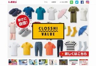 しまむら、同社初のオンラインショップをファッション通販サイト「ZOZOTOWN」内にオープン