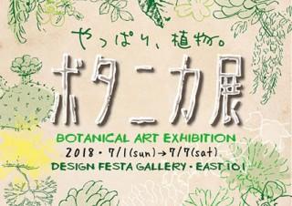 植物がコンセプトの作品を集めたデザインフェスタギャラリー原宿の企画展「ボタニカ展」
