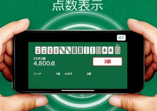麻雀の和了形にスマホをかざすと点数計算ができるアプリ「麻雀カメラ」。アカギとのコラボも