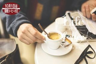 コーヒーと過ごすシーンの写真を募集している「Life with Coffeeフォトコンテスト2018」