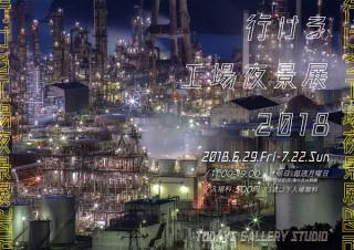 200点以上の作品が展示される美しい工場夜景の合同写真展「行ける工場夜景展 2018」