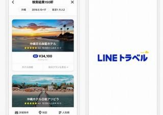 LINE、国内・海外旅行の航空券やホテルをまとめて最安値比較できる「LINEトラベル」発表